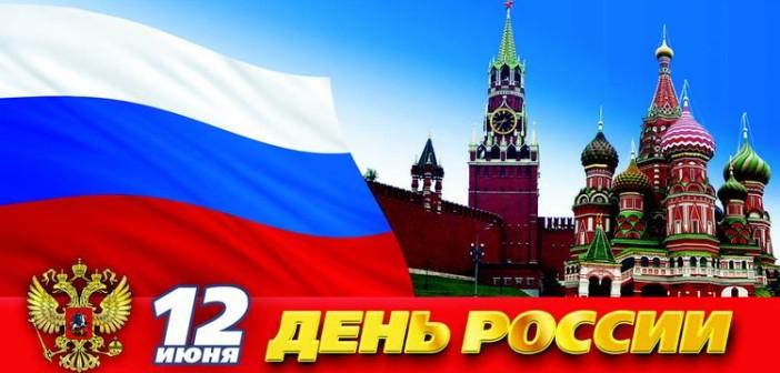 Павел Любимов. День России
