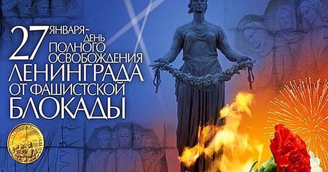 27 января день снятия блокады города ленинграда 1944 год